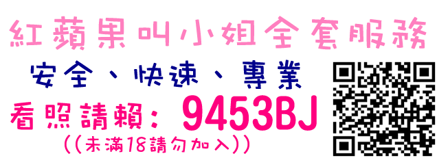台北外送傳播妹